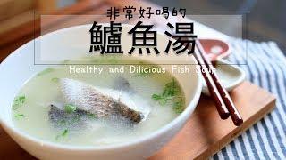 非常好喝的鱸魚湯作法!!天涼了,免疫力UP!感冒退散!!healthy and Delicious Fish Soup