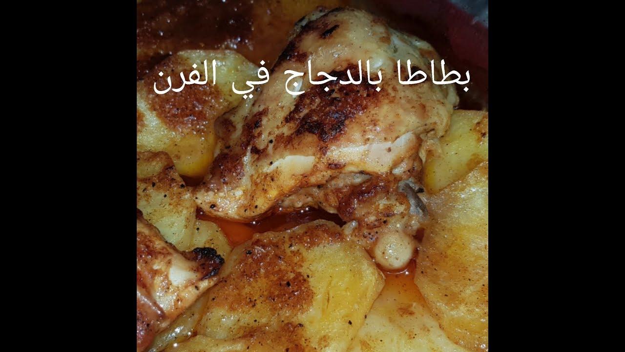 مطبخ ام وليد اسهل و اسرع والذ بطاطا بالدجاج في الفرن