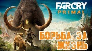 Far Cry Primal 💀 10.000 лет до Н.Э.