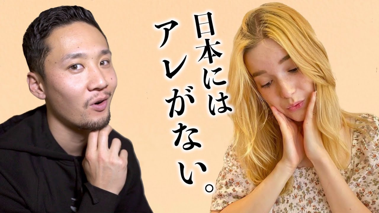 【超異質な日本!?】日本在住カナダ人が日本文化の難しさを語る