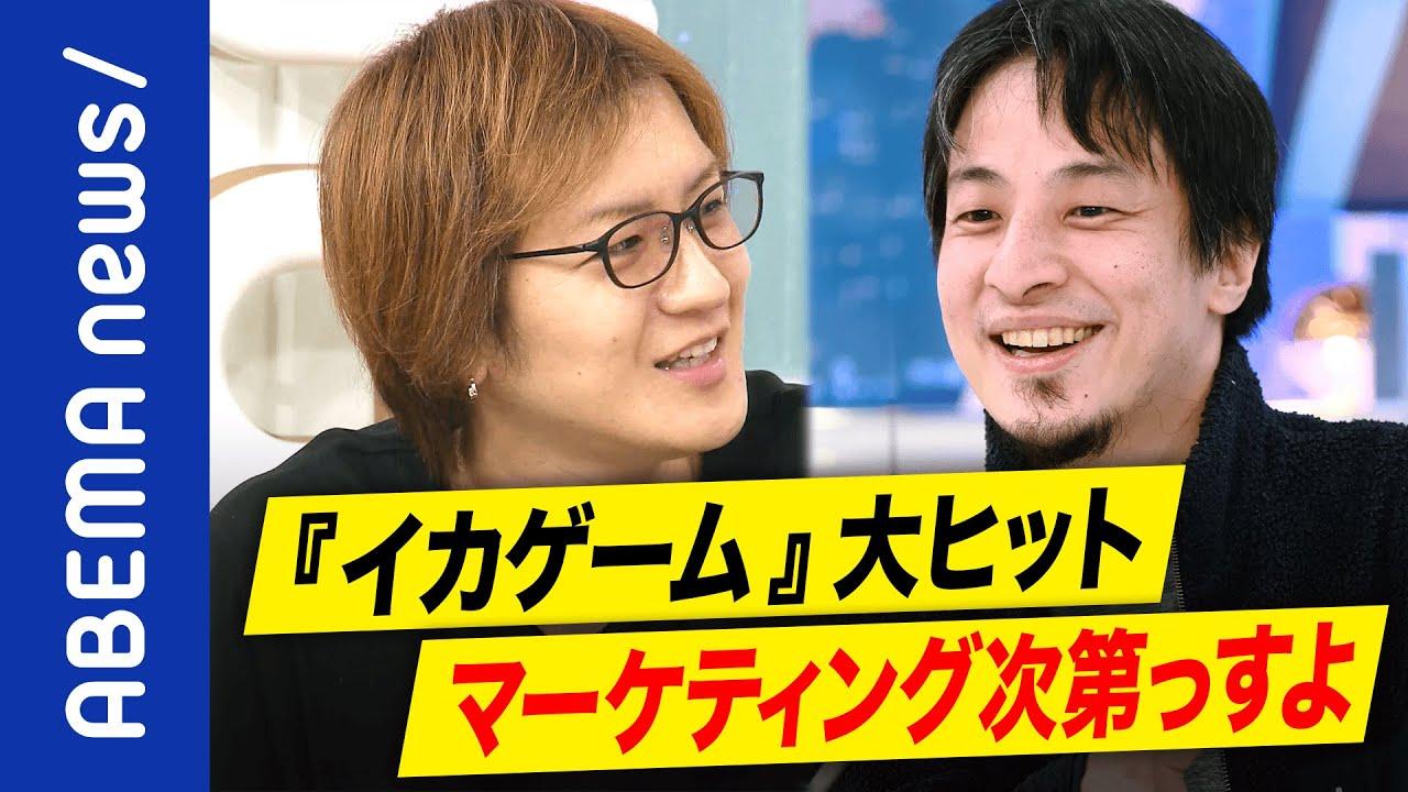 【韓流】ひろゆき「そんなに深みを求めてない」日本のデスゲームを分かりやすく解釈?BTSや愛の不時着のおかげ?イカゲーム旋風を考える|#アベプラ《アベマで放送中》