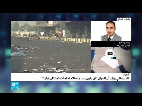 العراق: دعوات للتظاهر في بغداد تحت عنوان - جمعة الصمود-  - نشر قبل 56 دقيقة
