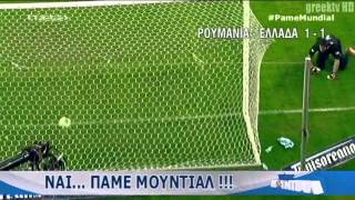 ROMANIA-GREECE 1-1 FULL HIGHLIGHTS HD 720p ΕΛΛΑΔΑ-ΡΟΥΜΑΝΙΑ