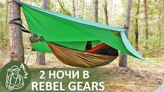 ⛺ Две ночевки в гамаке Rebel Gears | 2 способа установки гамака с тентом и москитной сеткой | Обзор