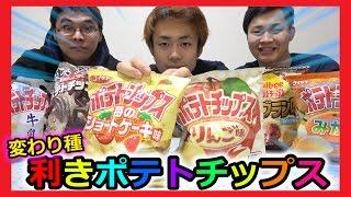 利き限定ポテトチップスがとんでもなく難しすぎた!!! thumbnail