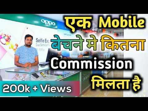 Profit of Mobile Shop | Mobile Business Profit Reality | How much profit in sell Mobile