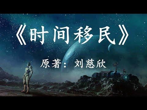 一万年后的世界是怎样的?12分钟看完刘慈欣科幻小说《时间移民》1080p