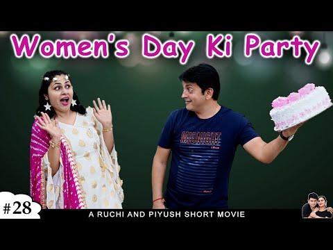 WOMEN'S DAY KI PARTY | महिला दिवस की पार्टी | Short family comedy movie | Ruchi and Piyush