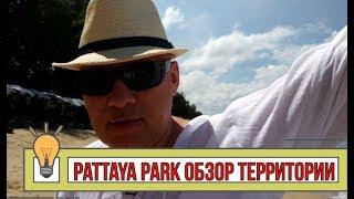 Обзор отелей pattaya park, парк белок 2019