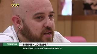 Итальянская кухня в «России»