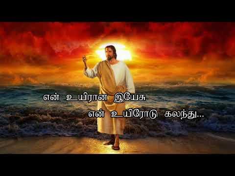 En Uyirana Yesu Instrumental   Tamil Christian Song