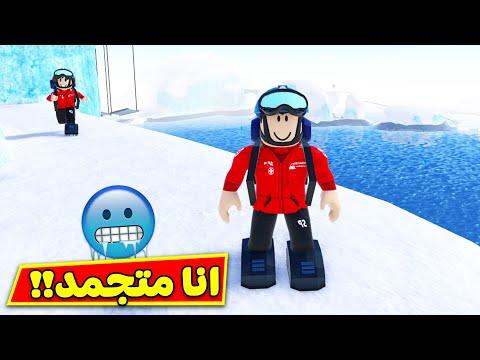 رحلة القطب الشمالي انا متجمد لعبة roblox !! 🥶🔥