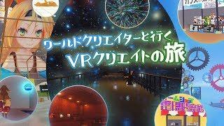 [LIVE] Live【VRクリエイトの旅】世界を作る神々!?