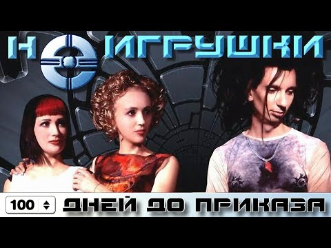 НеИгрушки - 100 дней до приказа (Official Video 1999)