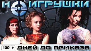 НеИгрушки 100 дней до приказа Official Video 1999