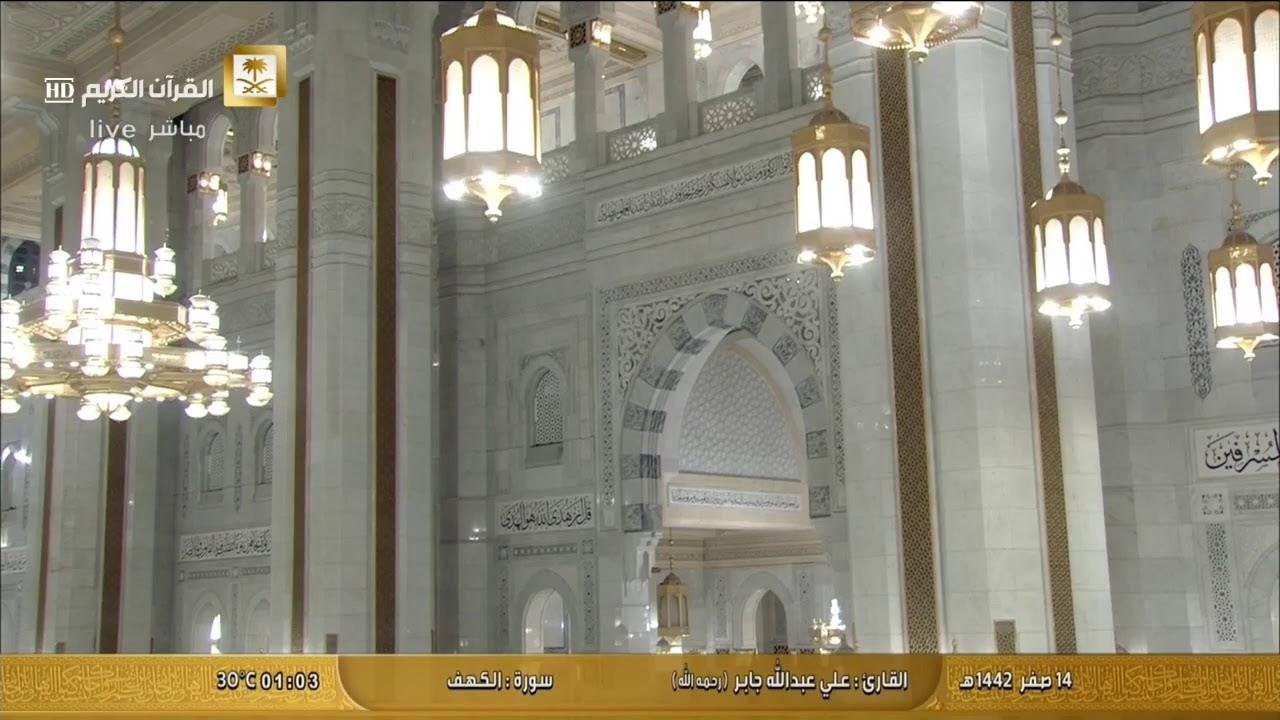 Makkah LIVE HD | قناة القران الكريم بث مباشر | Masjid Al Haram LIVE