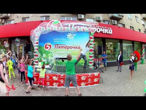 Открытие магазина Пятерочка на ул. 7-й Гвардейской Волгограда 08.07.2016