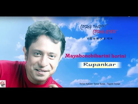 Mayabonobiharini Horini | Rabindrasangeet | Tomar Akash Tomar Batas | Rupankar