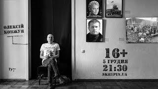 ОЛЕКСІЙ КОВЖУН   16+