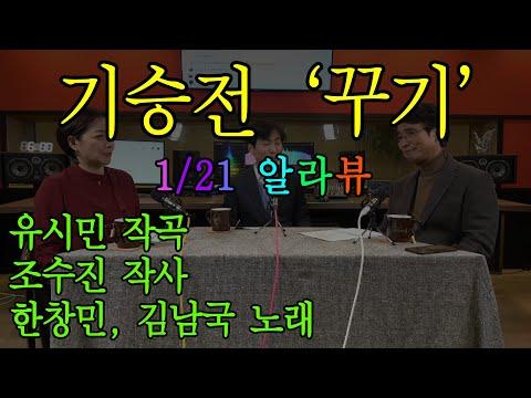 [알릴레오 라이브 16회] 기승전 '꾸기' (20.01.21)