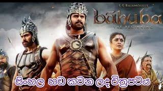 bahubali-full-movie-sinhala