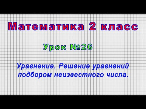 Видеоурок решение уравнений 2 класс