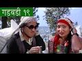 Nepali comedy Gadbadi 19 by www.aamaagni.com