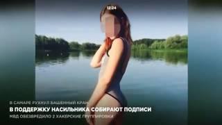 Жителя #Ульяновск посадили на восемь лет за секс на студенческой вечеринке.  Видео: LIFE | Новости