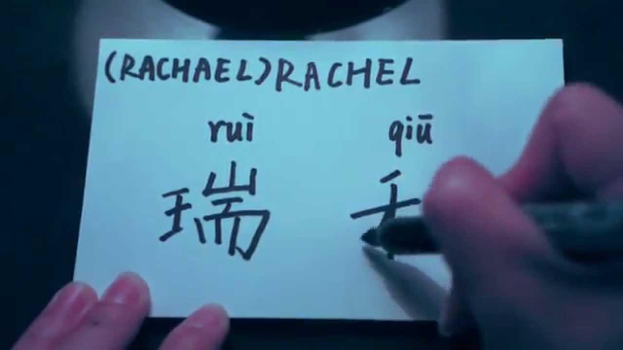How to write the name rachel or rachael in chinese youtube buycottarizona