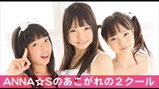 ANNA☆S初のレギュラー番組。 対決あり、ゲームあり、食レポありのANNA☆S...