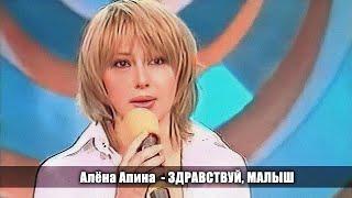 Алена Апина Здравствуй малыш 2004