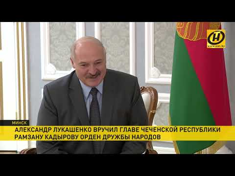 Александр Лукашенко поблагодарил Рамзана Кадырова и вручил ему орден Дружбы народов