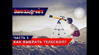 как правильно выбрать телескоп?  3 часть