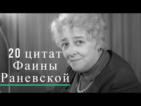 Афоризмы Раневской - цитаты и смешные высказывания