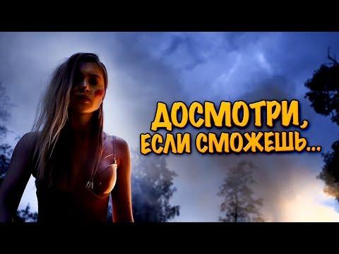 ДОСМОТРИ, ЕСЛИ СМОЖЕШЬ !!???? ПСИХОЛОГИЧЕСКИЙ УЖАС (Попути.ру, 2017)