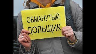 Голодовка обманутых дольщиков г.  Ростов- на -Дону 18.07.2017