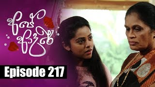 Ape Adare - අපේ ආදරේ Episode 217 | 24 - 01 - 2019 | Siyatha TV Thumbnail