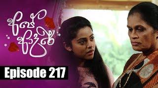 Ape Adare - අපේ ආදරේ Episode 217 | 24 - 01 - 2019 | Siyatha TV Thumbnail