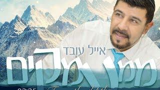 Enrique Iglesias Subeme La Radio Ft Descemer Bueno Zion Lennox Hebrew Version Eyal Oved