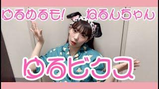 ゆるめるモ!ねるんの「ゆるビクス!」ダンス振付動画(Dance Choreography By Nerun)