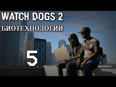Watch Dogs 2 DLC Биотехнологии - Прохождение игры на русском [#5]
