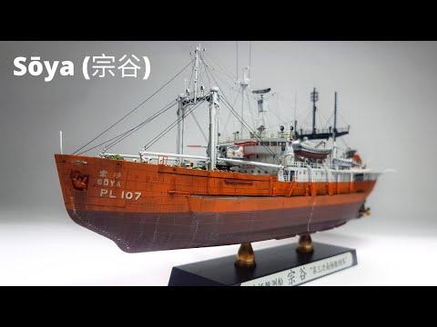 Building the SOYA 宗谷 Ice Breaker Ship