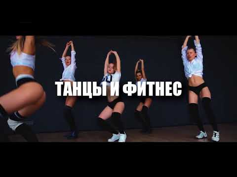 Zames Studio - Dance and Fitness in Minsk