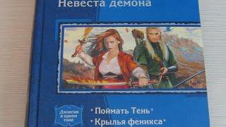 Книги вслух. Светлана Жданова. Цикл Невеста демона. Часть 13 стр 149-168
