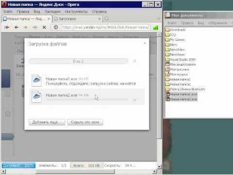 Как загрузить файлы на «Яндекс Диск» - YouTube