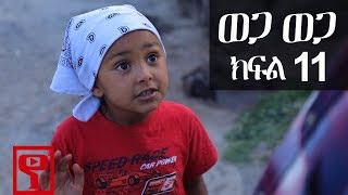 Ethiopia: ወጋ ወጋ አስቂኝ ቀልድ ክፍል 11 (Wega Wega Comedy Part 11)