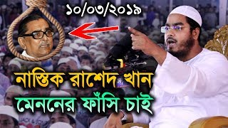 New Waz 2019 Hafizur Rahman Siddiki Kuakata Beat Bangla Waz - Noor Islamic Media