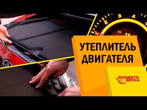 Утеплитель двигателя StP HeatShield. Быстрый прогрев двигателя. Обзор от Avtozvuk.ua
