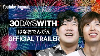 30 DAYS WITH: はなおでんがん | Official Trailer