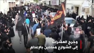 بالفيديو..تواصل الاحتجاجات في البحرين بسبب إعدام 3 من الشيعة